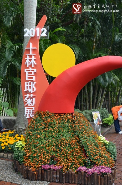 20121121-台北士林官邸菊展 (8)-2